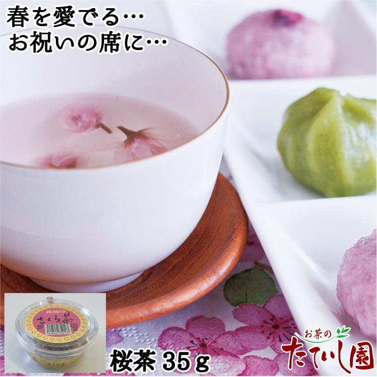 桜茶35g (さくら茶)。