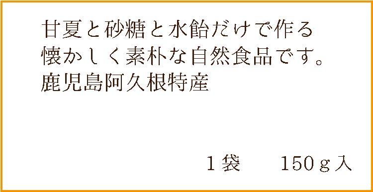 甘夏みかん漬150g