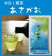 水出し煎茶あさがお100g(静岡県産煎茶)