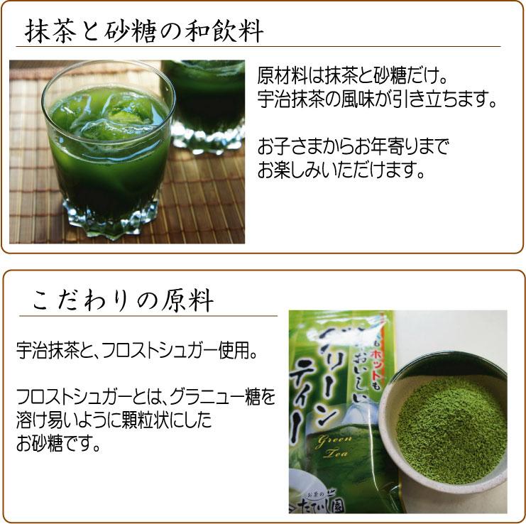 グリーンティー100g(加糖抹茶)