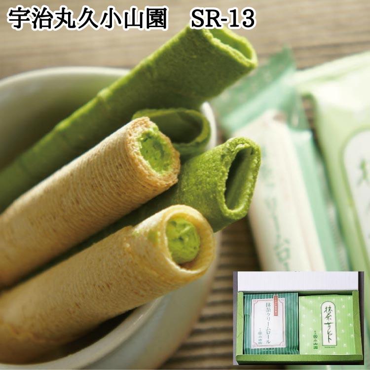 抹茶菓子セットSR-12【宇治丸久小山園