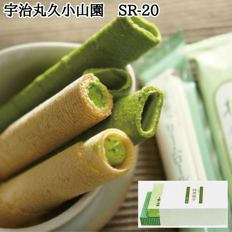 抹茶菓子セットSR-20【宇治丸久小山園