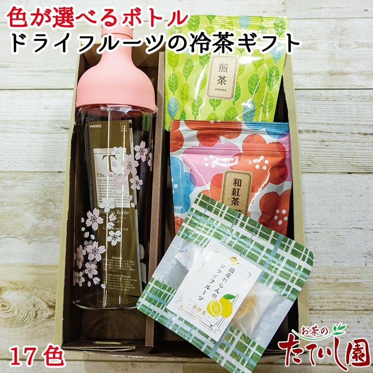 フィルターインボトル 750mlと、ドライフルーツとお茶のギフト 【FIB-75】