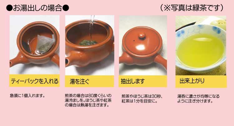 ほうじ茶ティーパック 10g×50Pを4袋セット【送料無料】