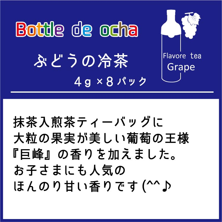香るぶどうの緑茶ティーバッグ8パック