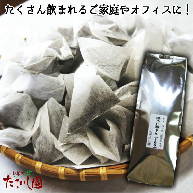 ほうじ茶ティーパック 5g×100Pを4袋セット【送料無料】