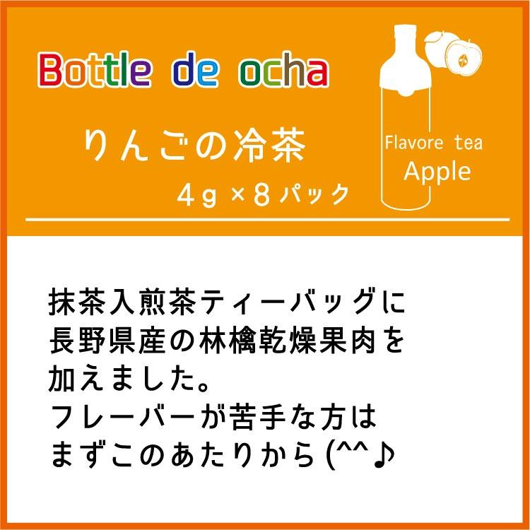 香るさわやかなりんごの緑茶ティーバッグ8パック