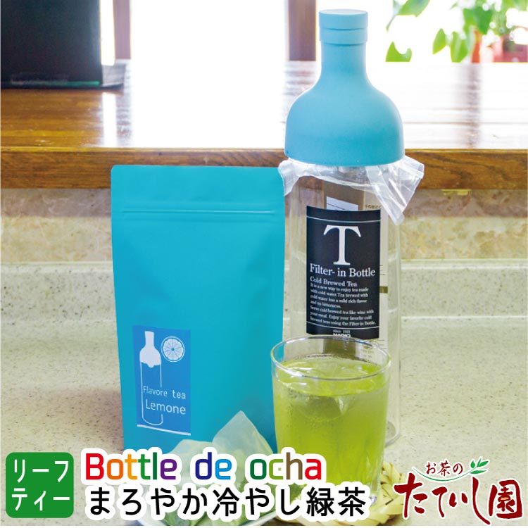 フィルターインボトル 750mlと店長セレクト冷茶3種