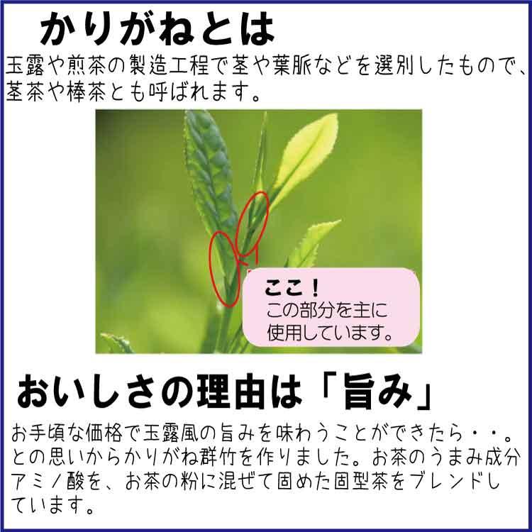 かりがね 群竹(むらたけ)90g×2本【メール便送料込】