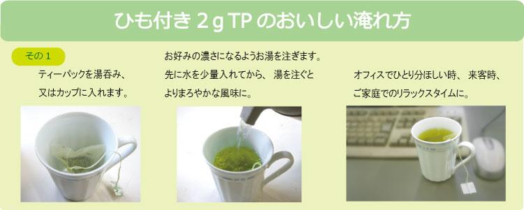 【ティーパック】かりがね群竹2g×28P