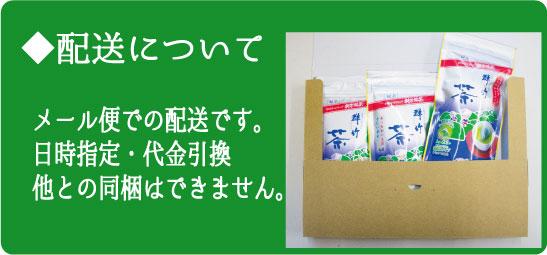 かりがね群竹ティーバッグ 選べる3袋セット