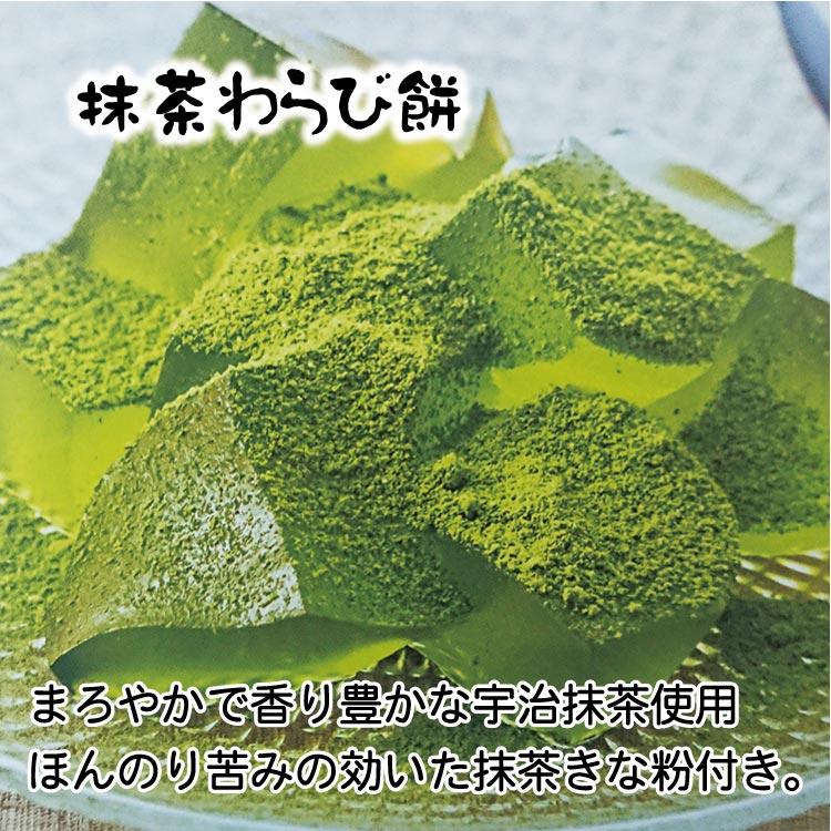 抹茶わらび餅3個(袋入)