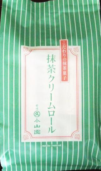 抹茶クリームロール10本入