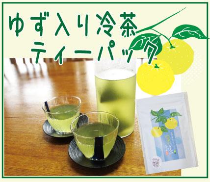 ゆず入り冷茶10P
