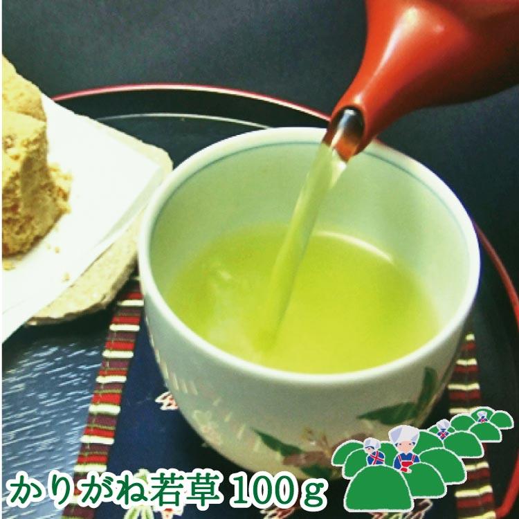 かりがね(若草)100g