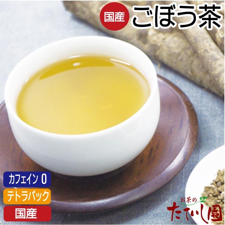 国産100% ごぼう茶 8パック
