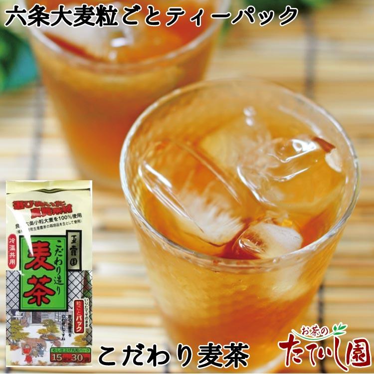 こだわり麦茶ティーバッグ(15g×30袋)