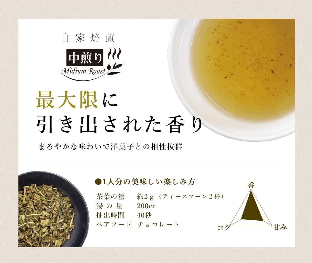 自家焙煎 香り立つ 焙じ茶60g