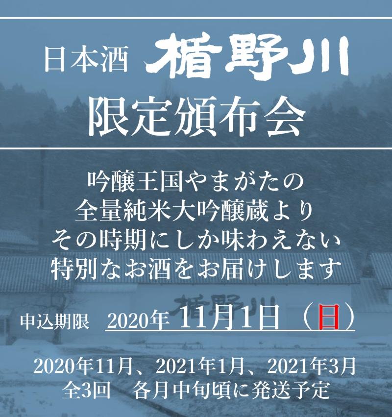 楯野川頒布会2020