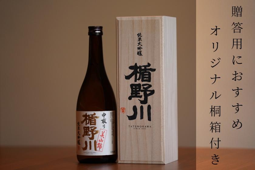 【 オリジナル桐箱付き 】 楯野川 純米大吟醸 720ml 1本入り 選べるギフト