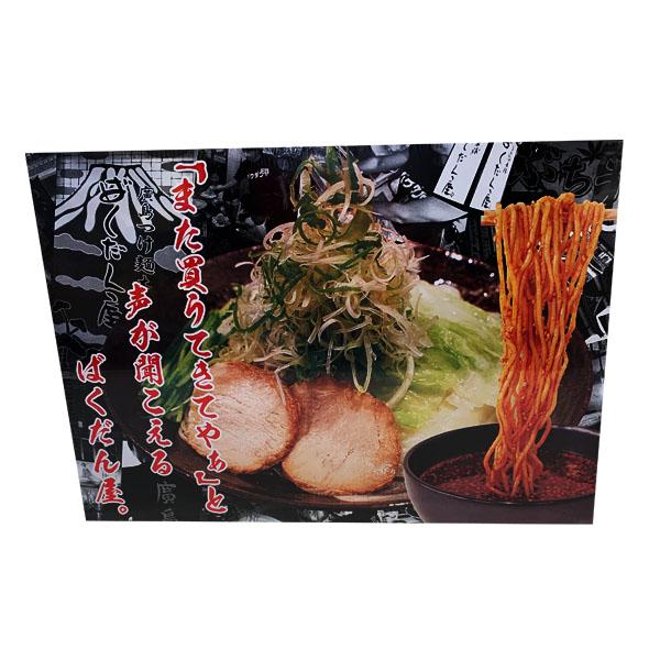 ばくだん屋つけ麺(4食入):MiX便2 2個まで送料変わりません(料金はエリアにより異なります)