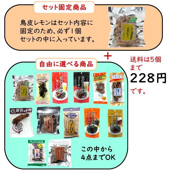 【ジャストサイズ♪】 ポケット珍味5種をお好みでマイチョイス