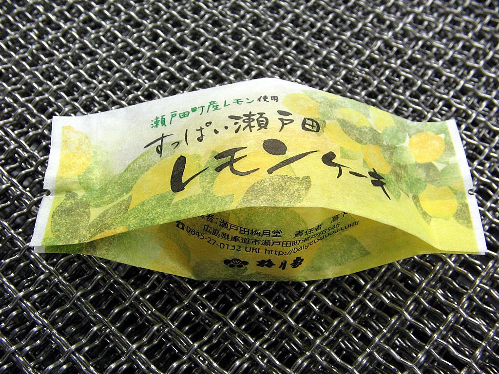 2種の瀬戸田レモンケーキ10個入り