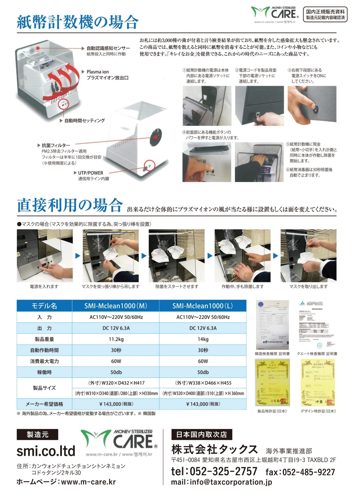 プラズマイオン万能消毒器 <br>MCARE<br>【TAX海外事業部】