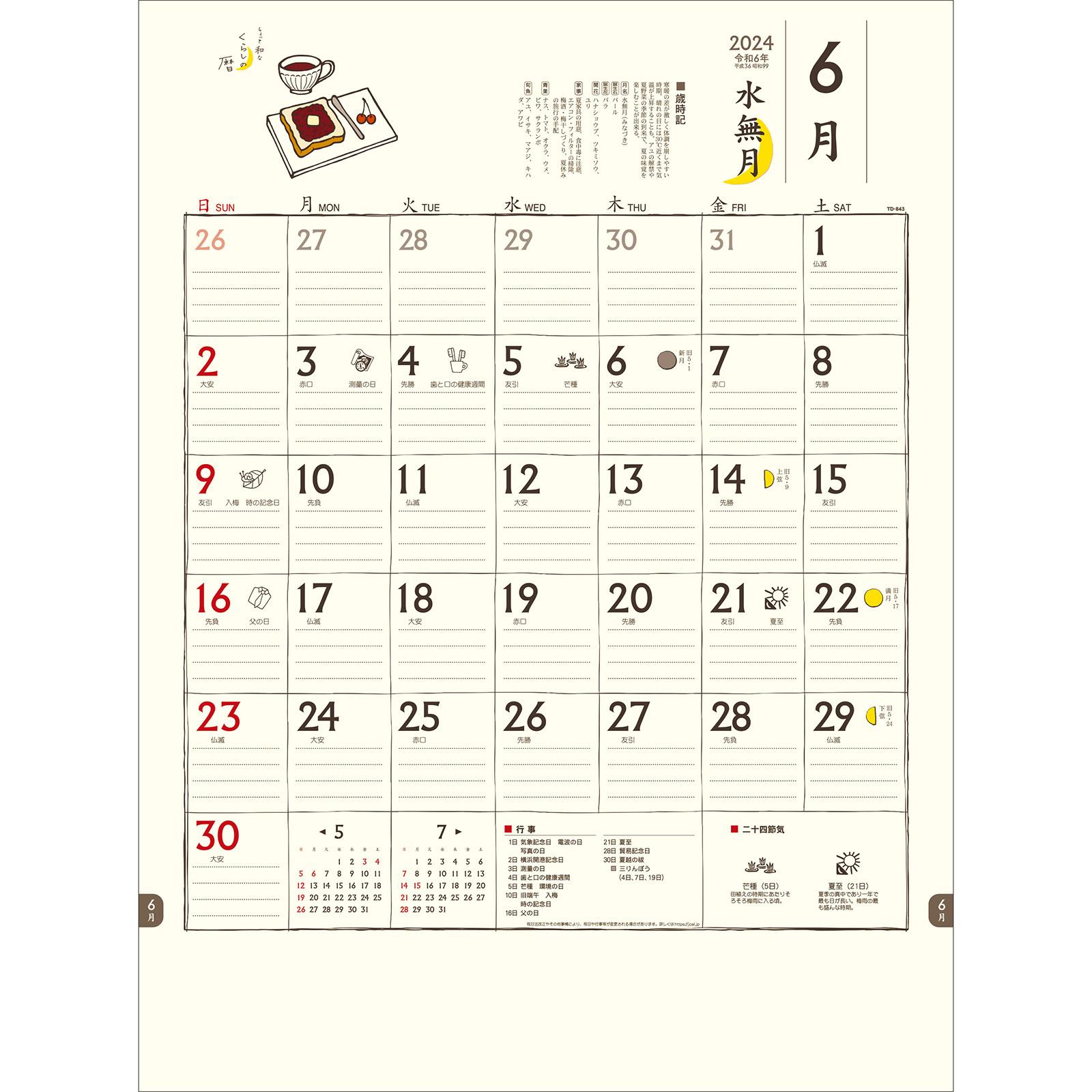 TD-843(2022年版)<br>ちょっと和なくらしの暦