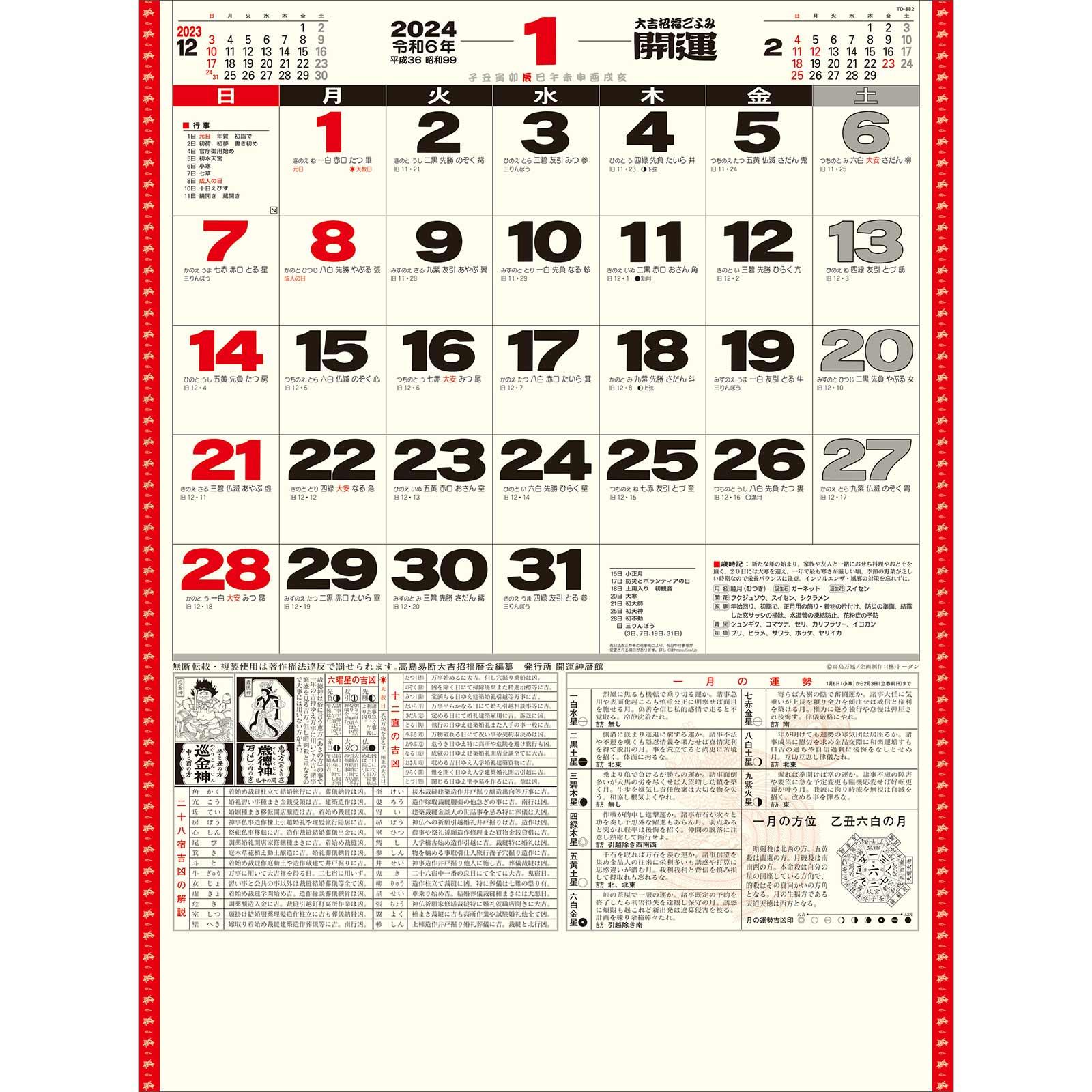 TD-30882 開運カレンダー(年間開運暦付)(2021年版)