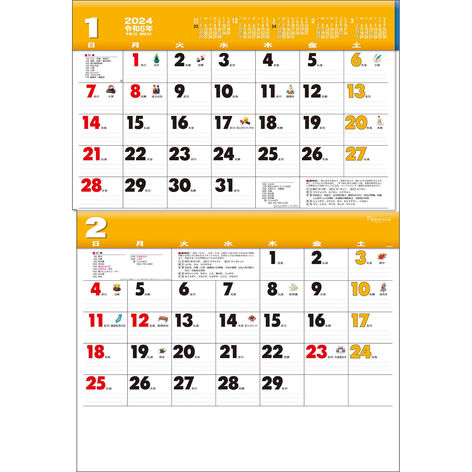 TD-30617 カラー2ヶ月メモ・ジャンボ(15ヶ月)(2021年版)
