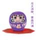 KT-105-9 幸(しあわせ)だるまさん・豆 台座つき《紫》