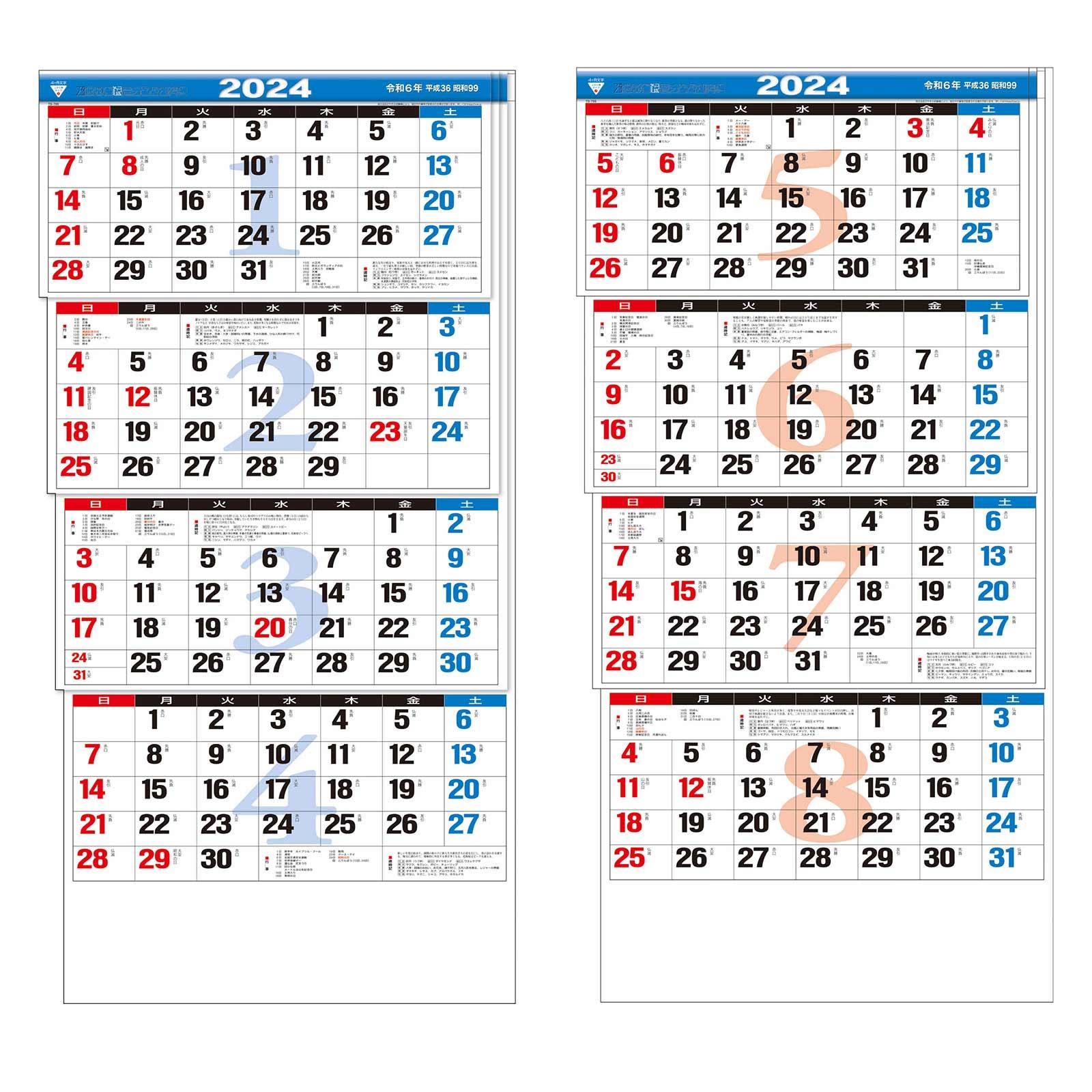 TD-30799 4ヶ月文字(15ヶ月)−上から順タイプ−(2021年版)