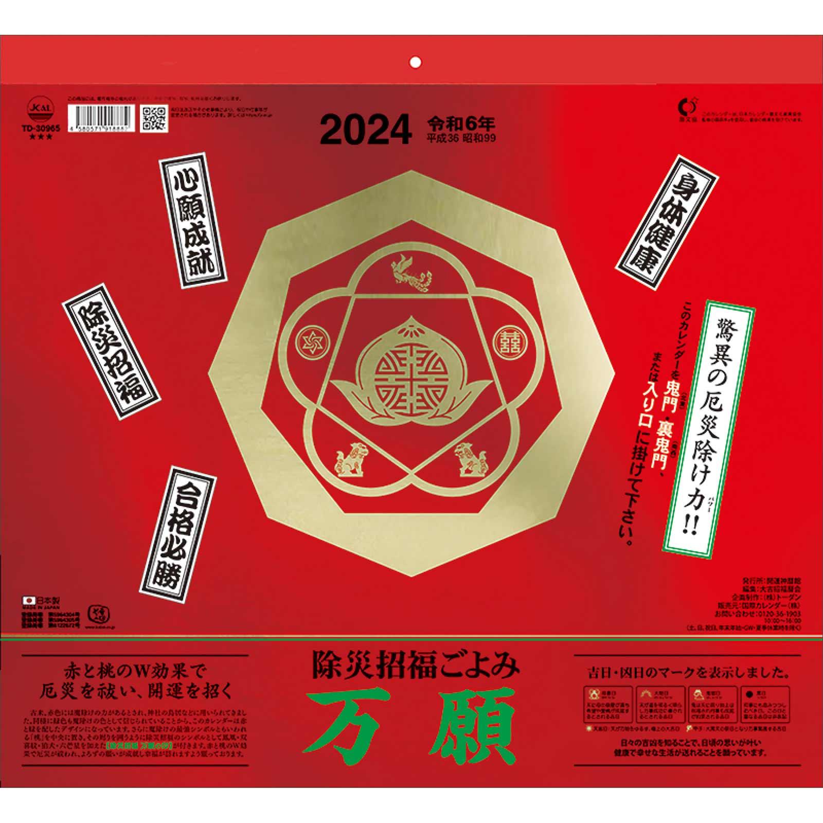 TD-30965 万願カレンダー(2021年版)