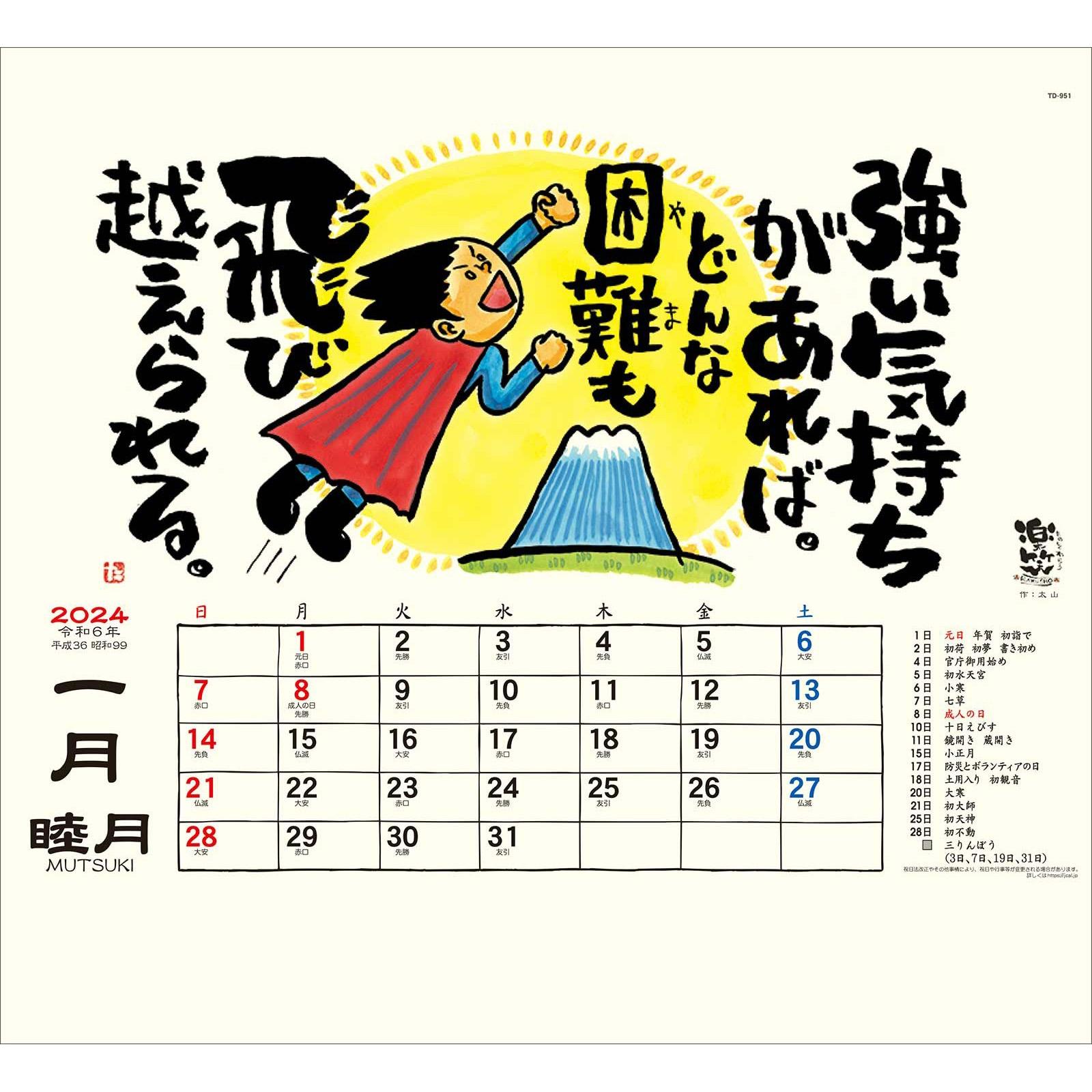 TD-30951(2022年版)<br>楽笑<br>~笑顔になれる書画ごよみ~