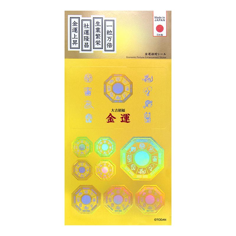 KT-401-1 金運招財シール 【クリックポスト対応商品/代引き不可】
