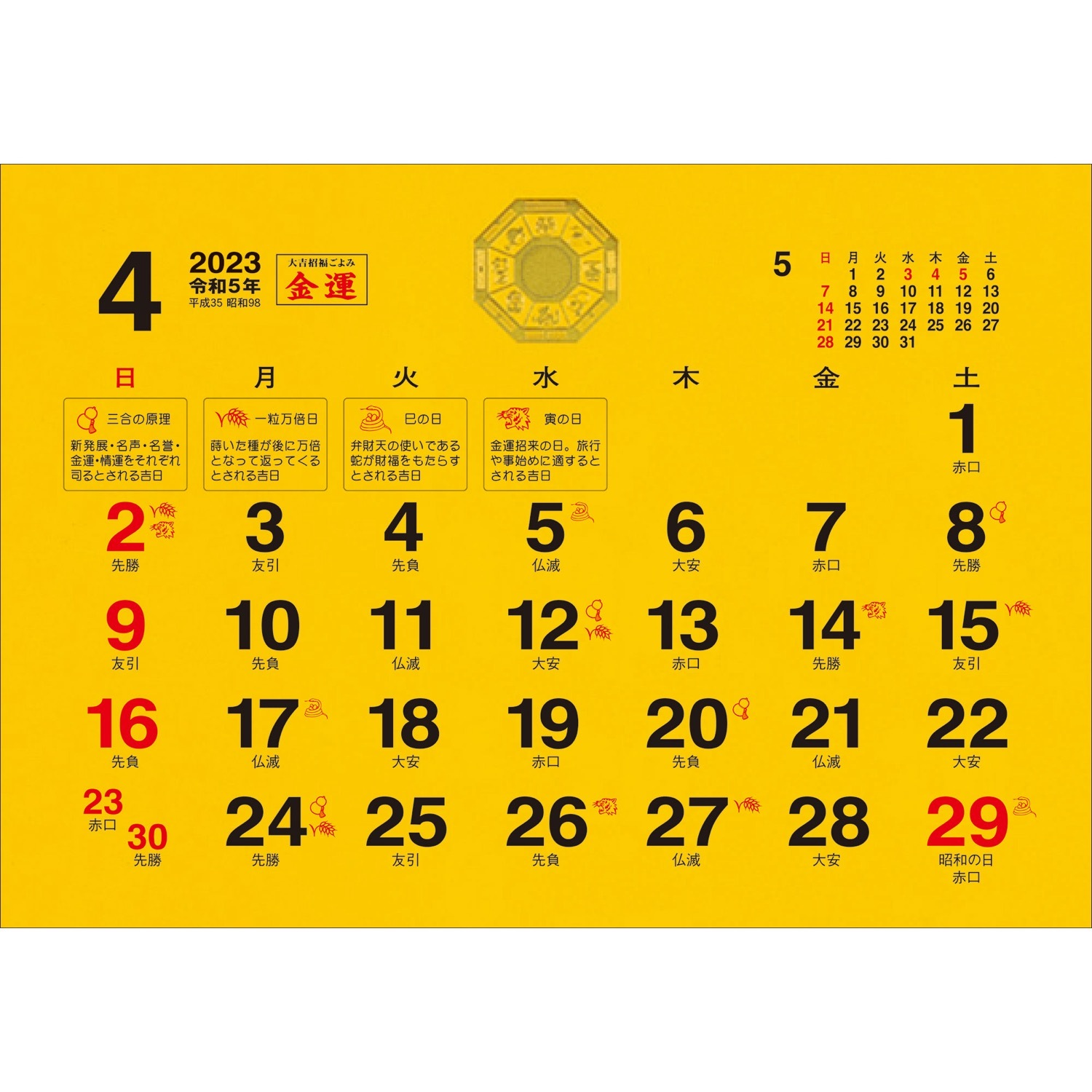 TD-30288(2022年版)<br>卓上L・金運カレンダー<br>【クリックポスト対応/代引き不可】