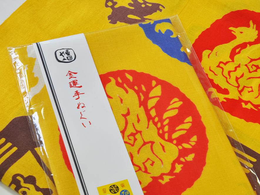 TD-20080 金運手ぬぐい 【クリックポスト対応商品/代引き不可】