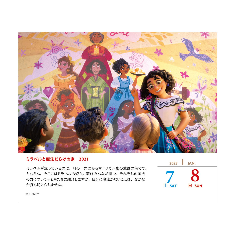 TD-30020(2022年版)<br>ディズニー・日めくりカレンダー