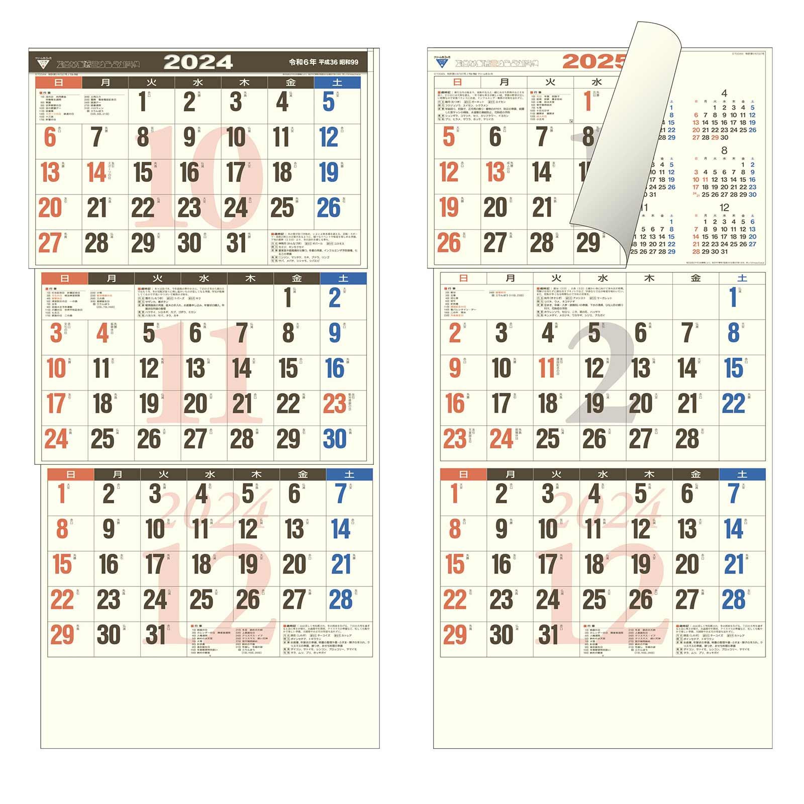 TD-30792 クリーム色3ヶ月−上から順タイプ−(2021年版)