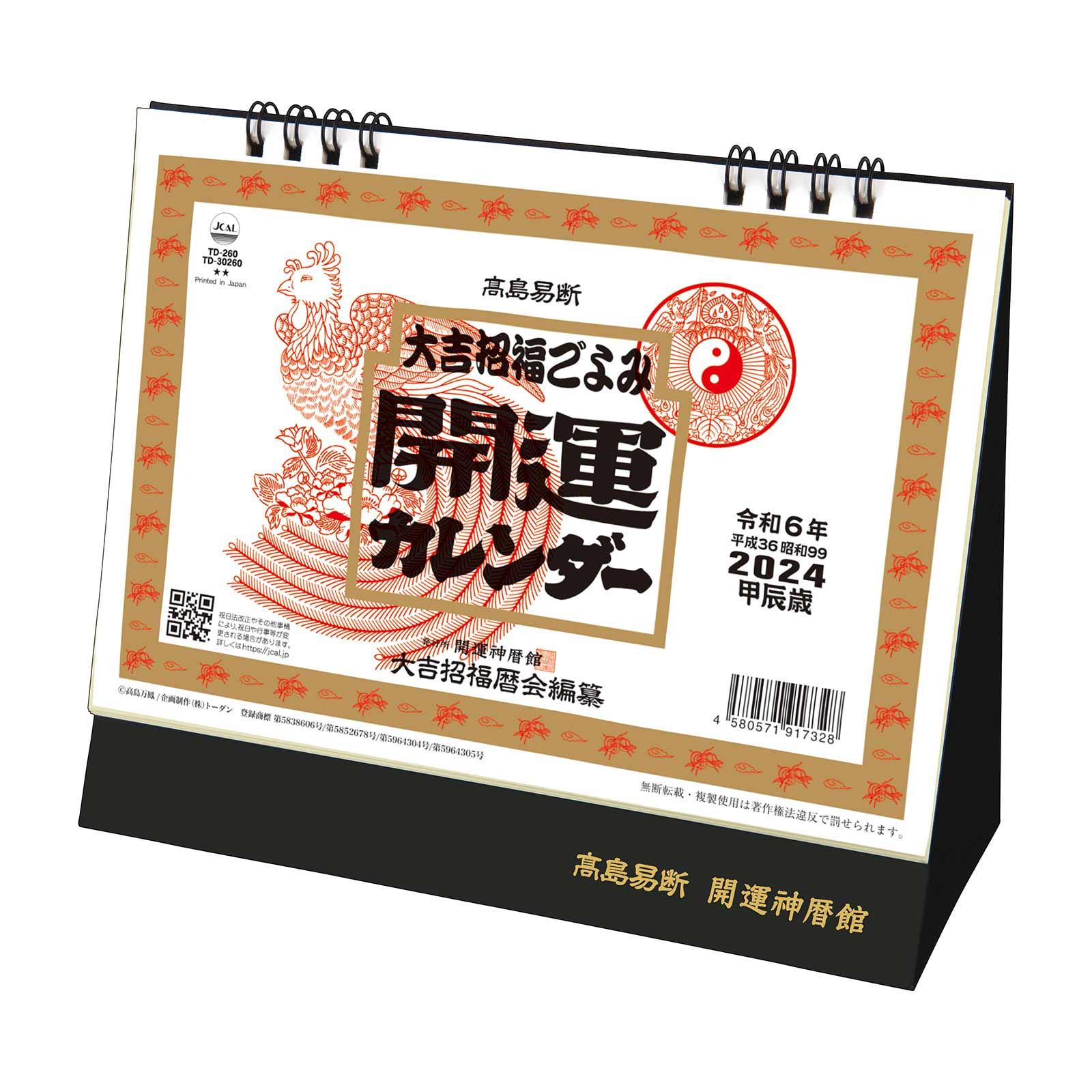 TD-30260(2022年版)<br>卓上L・開運カレンダー<br>【クリックポスト対応/代引き不可】