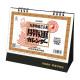 TD-30260 卓上L・開運カレンダー(2021年版)