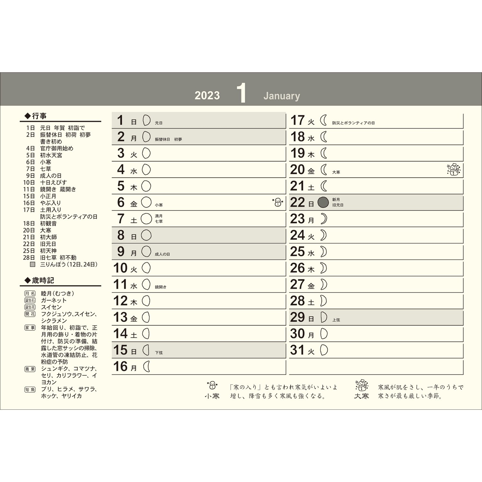 TD-30268 卓上L・楽笑〜笑顔になれる書画ごよみ〜(2021年版)