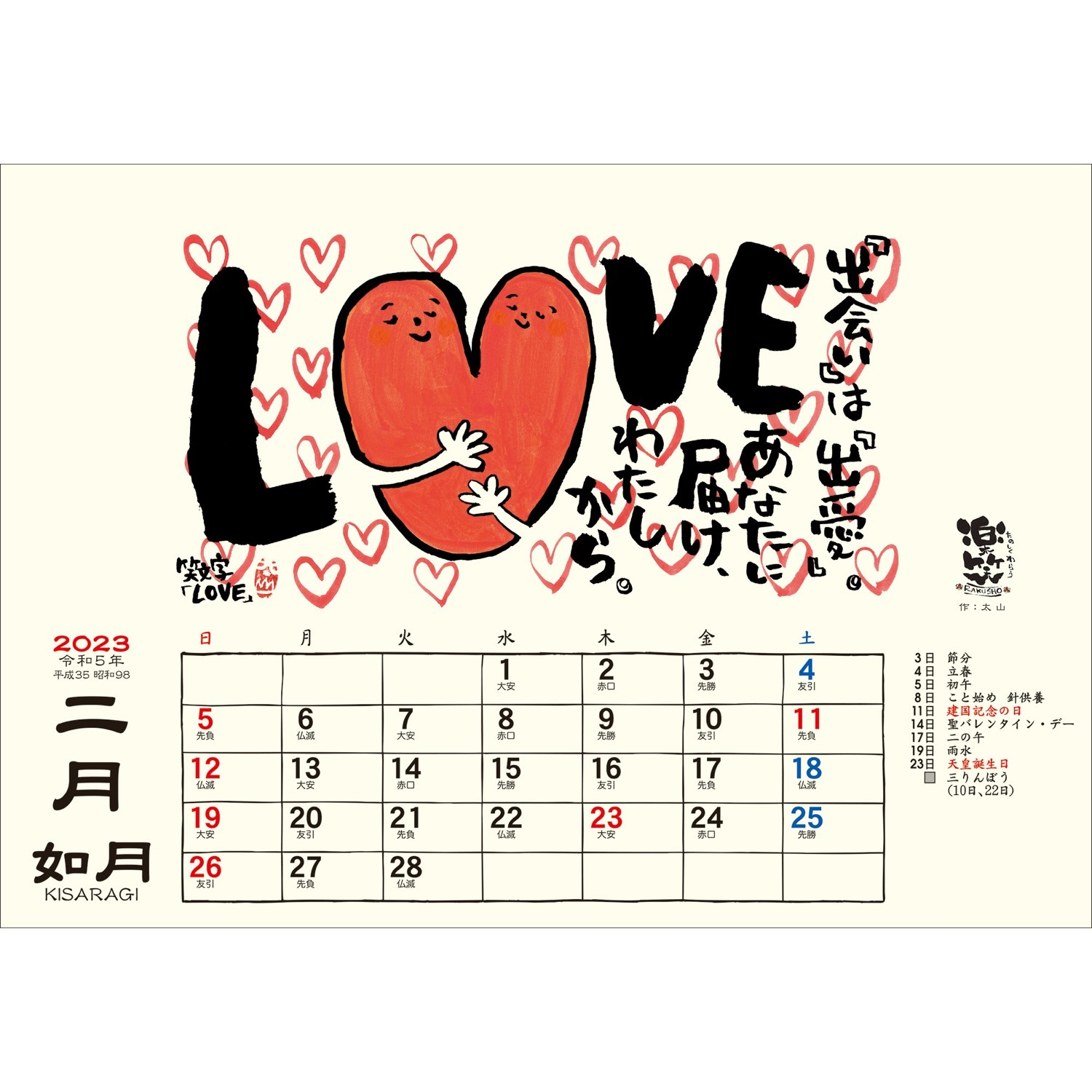 TD-30268(2022年版)<br>卓上L・楽笑<br>~笑顔になれる書画ごよみ~<br>【クリックポスト対応/代引き不可】