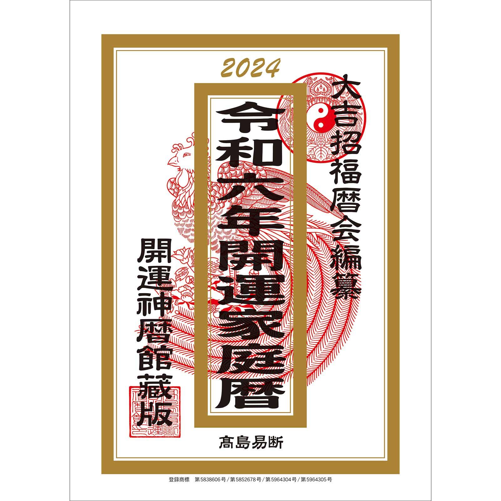 TD-10020 開運家庭暦(2021年版)【クリックポスト対応商品/代引き不可】