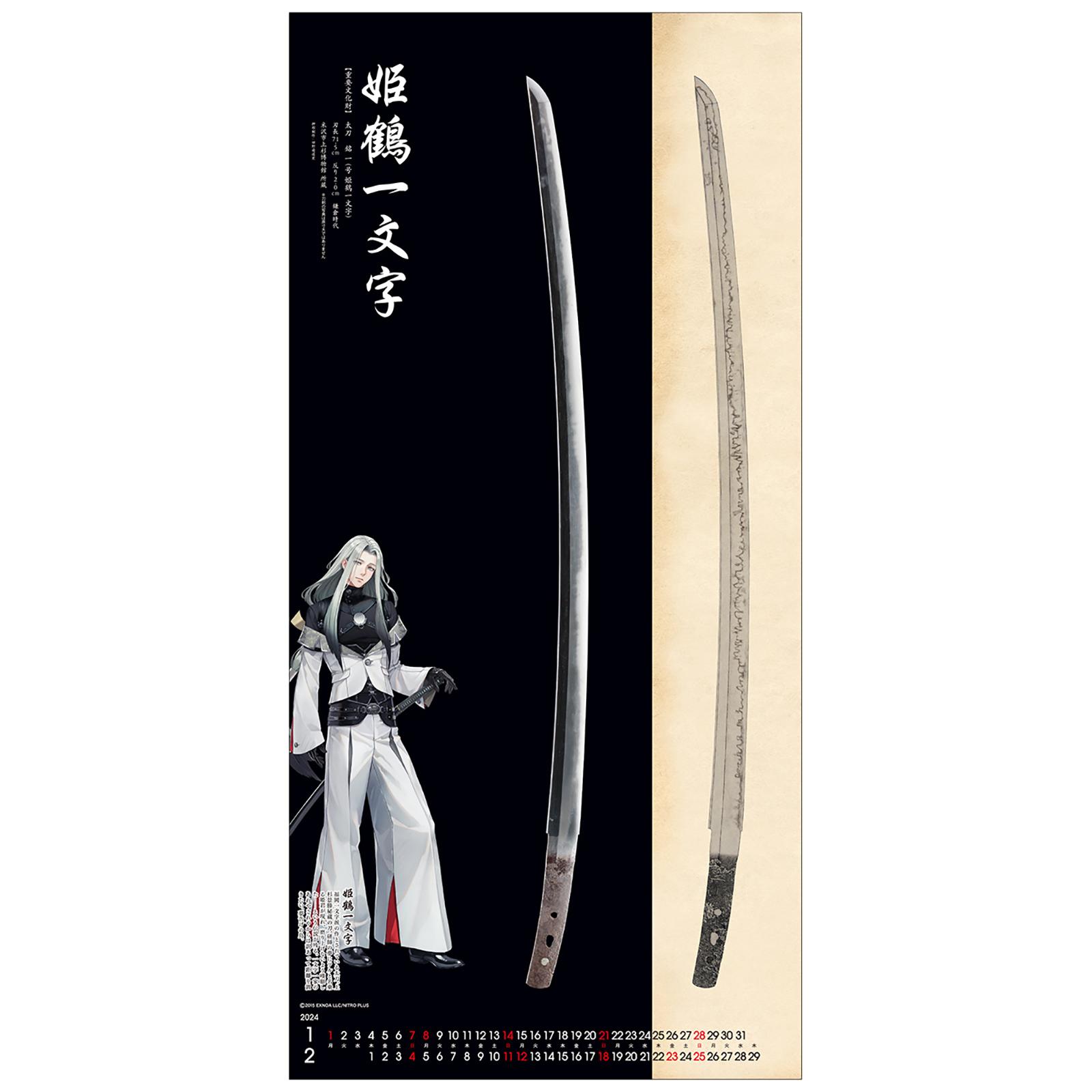 TD-30302(2022年版)<br />刀剣カレンダー・壁掛M 刀剣乱舞-ONLINE-