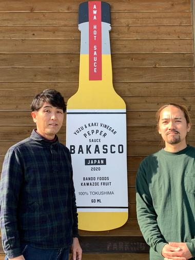 100%徳島県産原材料使用のペッパーソース BAKASCO(バカスコ)2本セット【送料込】