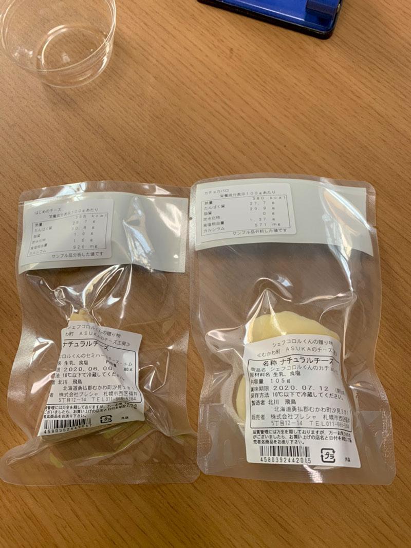 ASUKAのチーズ詰め合せA【送料込】