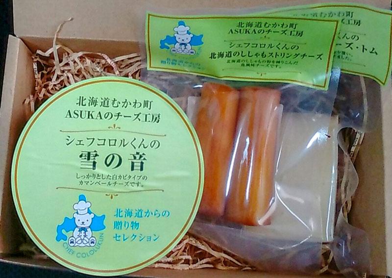 ASUKAのチーズ詰め合せU【送料込】