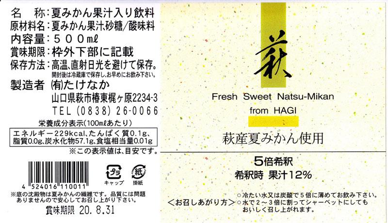 夏みかんジュース(3本入り)【送料込】